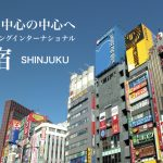 新宿でナンパするならここに連れ出せ!連れ出し先紹介10選