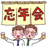 ナンパで人生変わった話③〜関東ナンパ師忘年会に参加し年が明けて〜