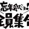 渋谷でHカップの巨乳をナンパして持ち帰り即日3Pセックスの夜
